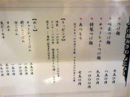 みさわ(2).JPG