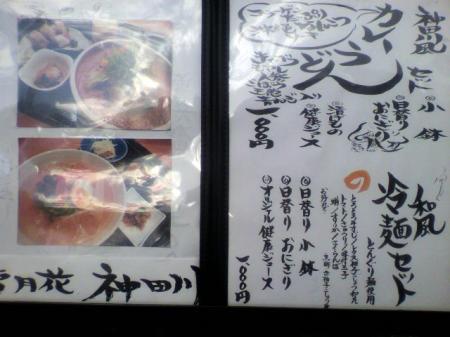 神田川1.jpg