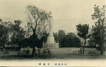 亀岡忠魂碑