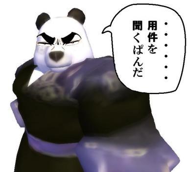 ゴルゴ園長登場!