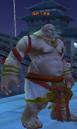 脂肪の使者現る!