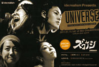 universe10_20110105220116.jpg