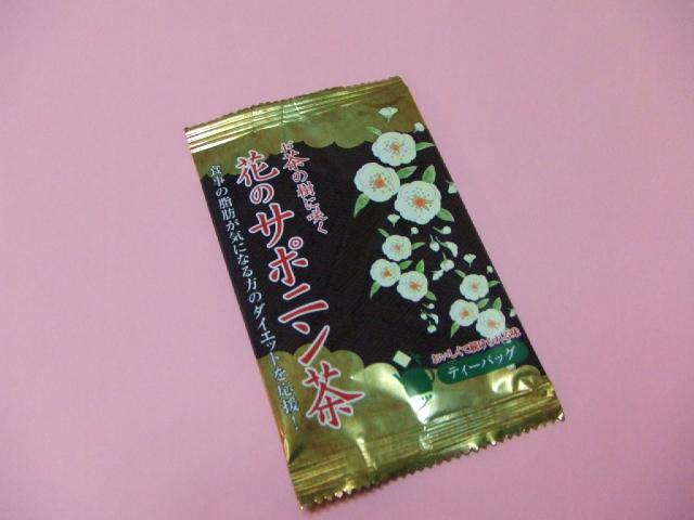 茶花サポニン茶