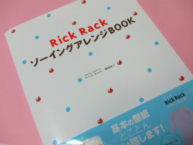 Rick Rack ソーイングアレンジBOOK