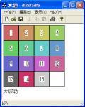 15puzzle.jpg