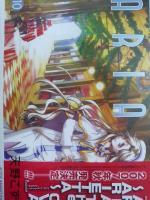 ARIA10巻(P903iTV)