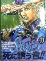 STEEL BALL RUN11巻