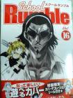 School Rumble16巻