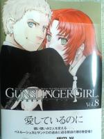 GUNSLINGER GIRL8巻