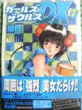 ガールズザウルスDX7巻