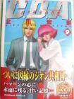 C.D.A.9巻