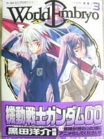 World Embryo3巻