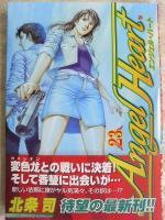 Angel Heart23巻