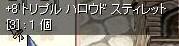 +8闇スチレ