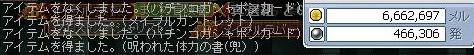 099月18日ぱちんこ