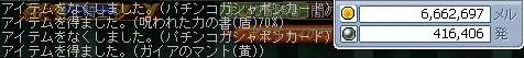 099月19日ぱちんこ