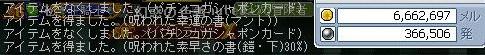 099月21日ぱちんこ