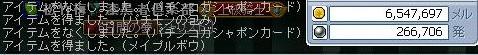 099月22日ぱちんこ