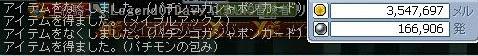 099月24日ぱちんこ