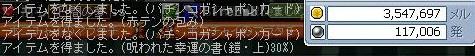 099月25日ぱちんこ