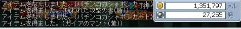 099月28日ぱちんこ