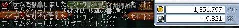 099月29日ぱちんこ