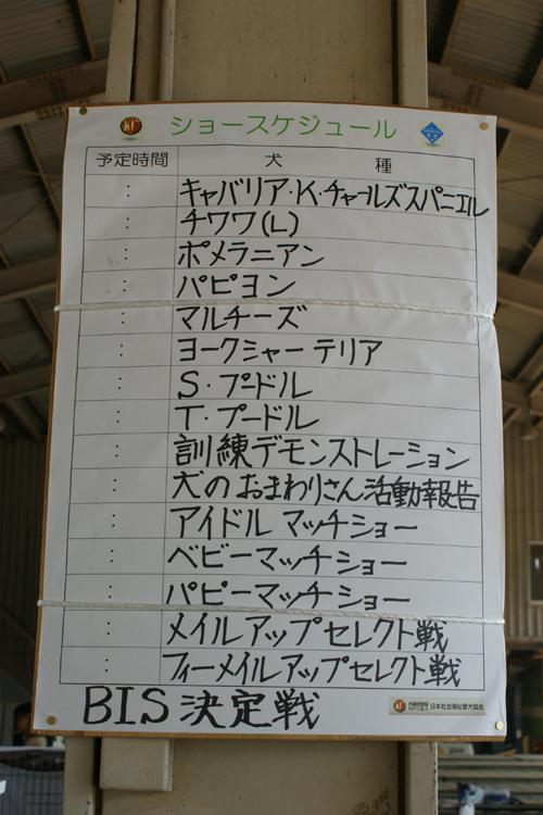 09 スケジュール 02