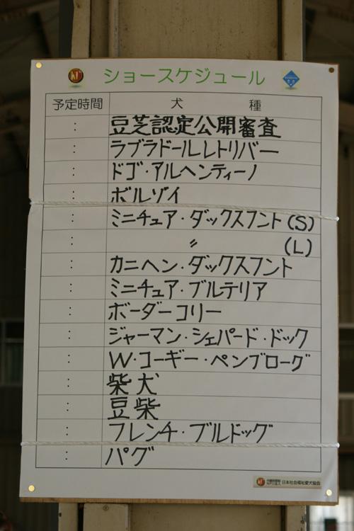 02 スケジュール 01