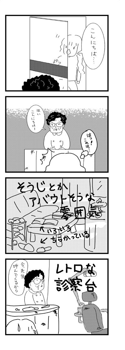 歯医者に行ってきたけど逃げ帰ってきた(3)