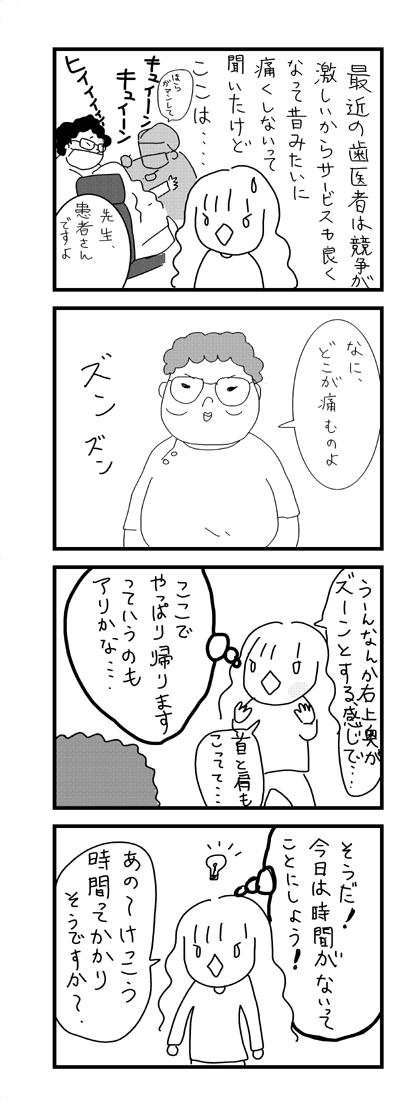 歯医者さんに行ったけど逃げ帰ってきた(4)