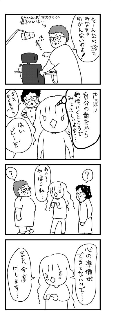 歯医者さんに行ったけど逃げ帰ってきた(5)