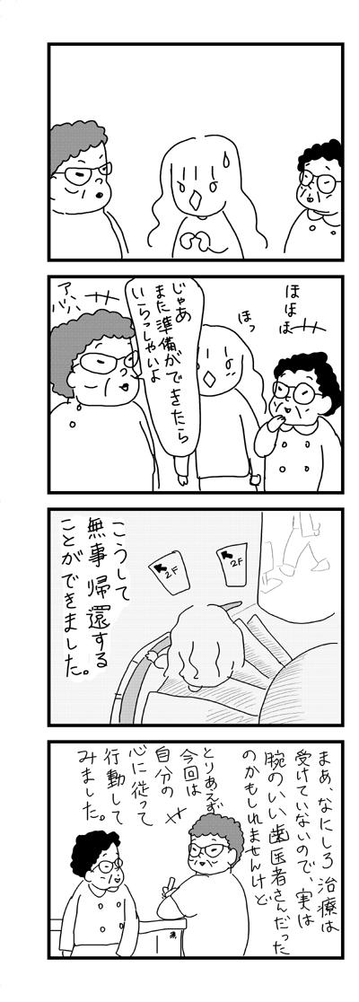 歯医者さんに行ったけど逃げ帰ってきた(6)
