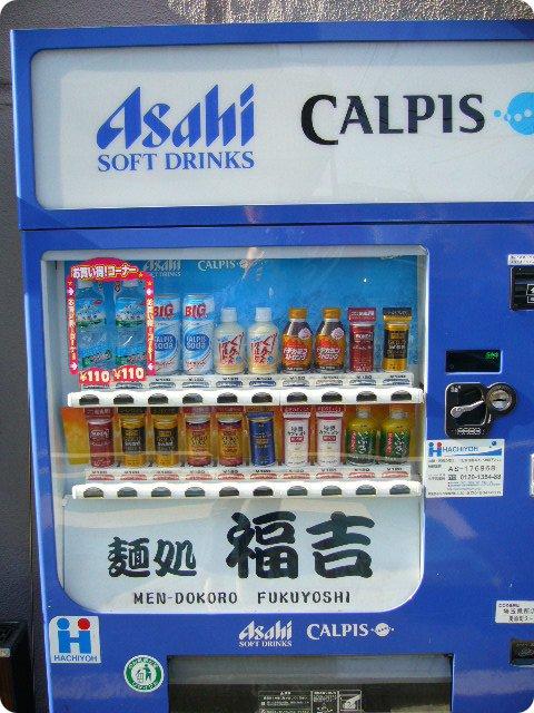 麺処 福吉 自動販売機