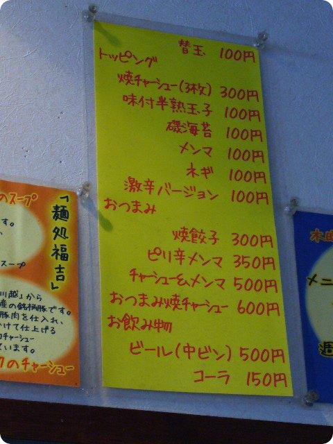 麺処 福吉 10