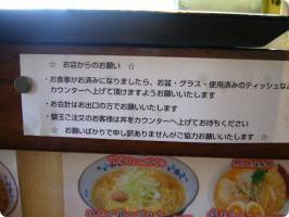 麺処 福吉 9