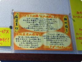 麺処 福吉 11