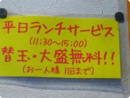 麺処 福吉 12