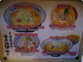 麺処 福吉 3