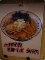 麺処 福吉 5