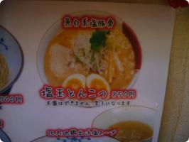 麺処 福吉 4