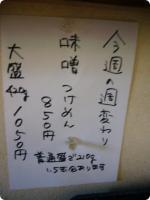 麺処 福吉 6