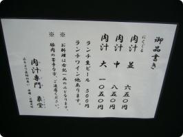 肉汁専門 象堂 メニュー