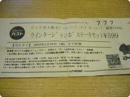 ガスト チケット