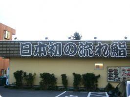 魚がし鮨 流れ鮨 日本初の流れ鮨 1