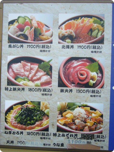 魚がし鮨 流れ鮨 看板