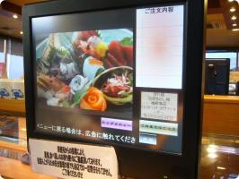 魚がし鮨 流れ鮨 タッチパネル1