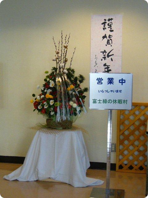 富士緑の休暇村 2朝食 6