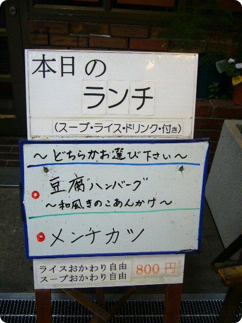 茶話 ランチ1