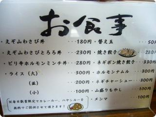 哲麺 メニュー