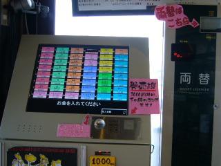 哲麺 食券機